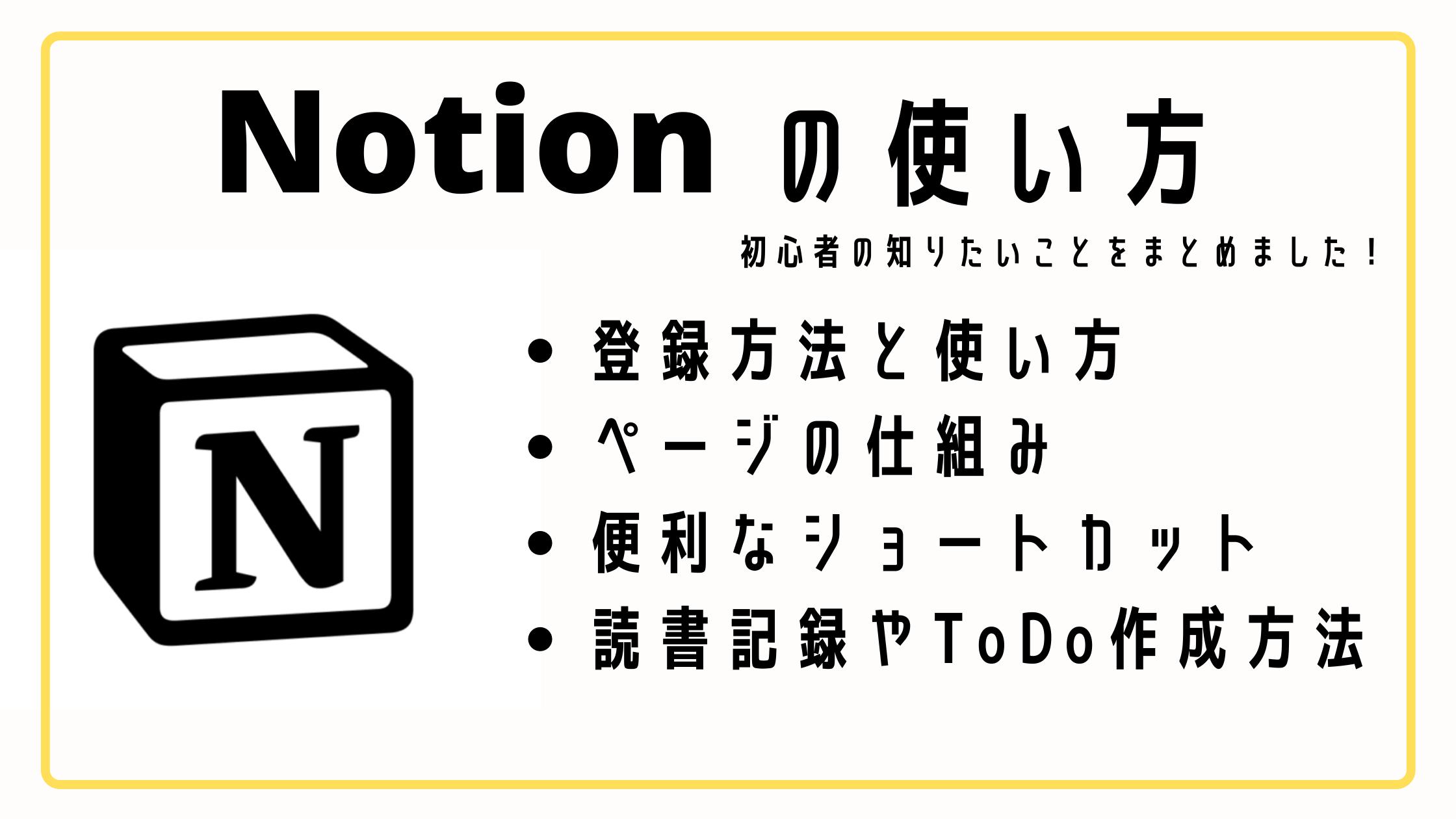Notionの使い方